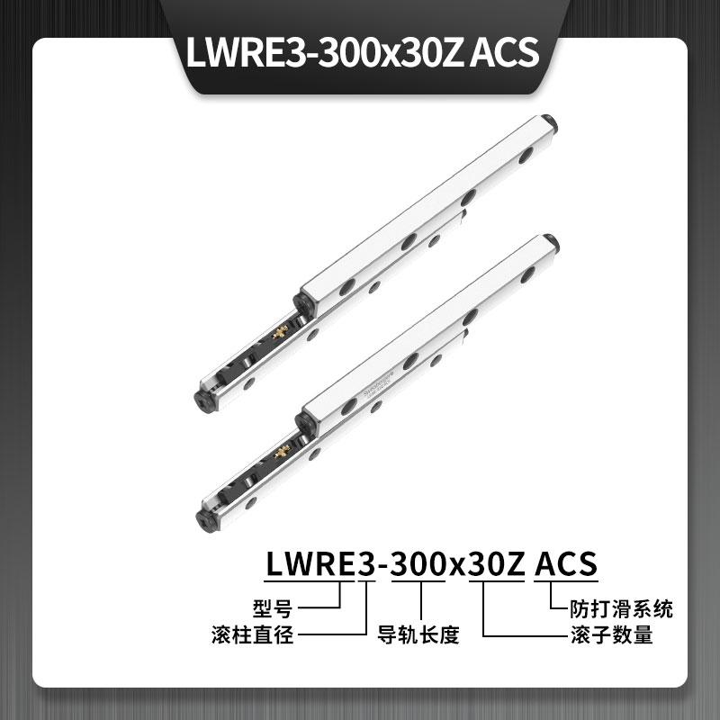 LWRE3-300x30Z ACS防蠕动交叉滚子导轨