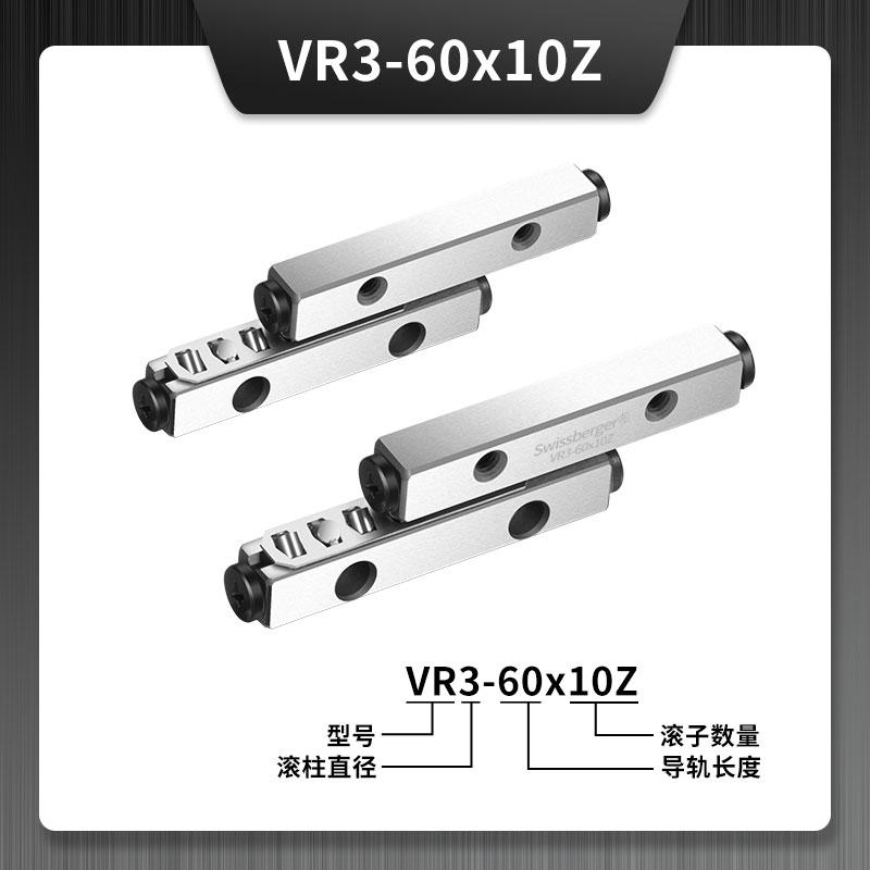 VR3-60x10Z交叉滚子导轨