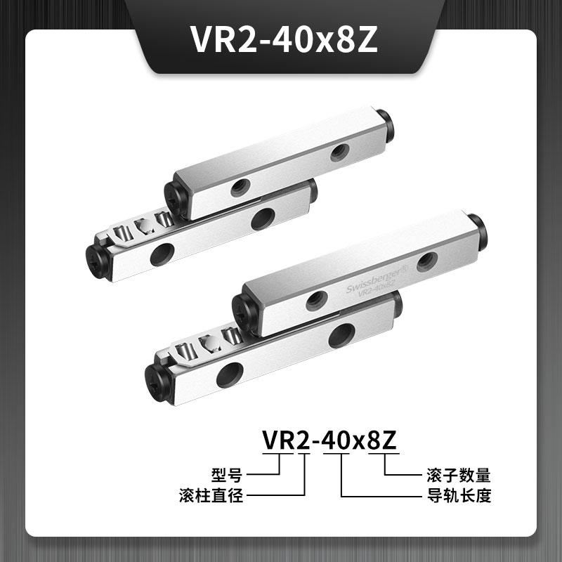VR2-40(25)x8Z交叉滚子导轨