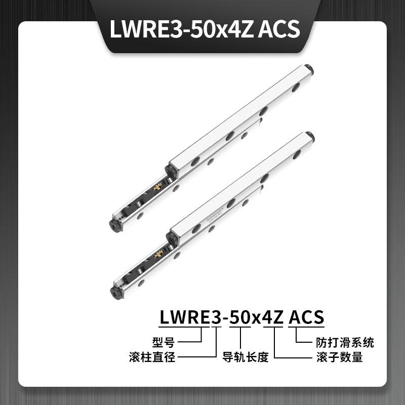 LWRE3-50x4Z ACS防蠕动交叉滚子导轨