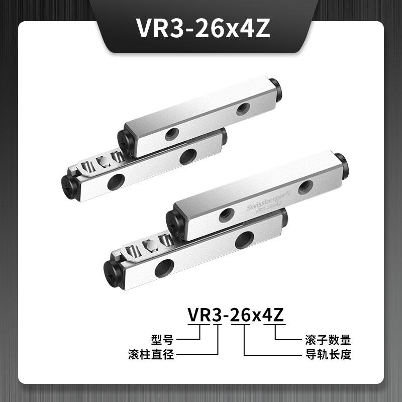 VR3-26x4Z交叉滚子导轨